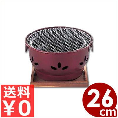 網付き炭コンロ 割烹 ニュー炭火亭 26cm/卓上コンロ 焼肉 焼き魚 焼き物 《メーカー取寄/返品不可》