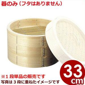中華せいろ(蒸籠) 本体のみ フタ無し 33cm 木製(ヒノキ)/蒸し器 丸型 014008003
