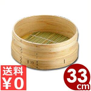 料理鍋用 木製和せいろ(蒸籠) フタ無し 本体のみ 33cm用/蒸し器 丸型 014014003