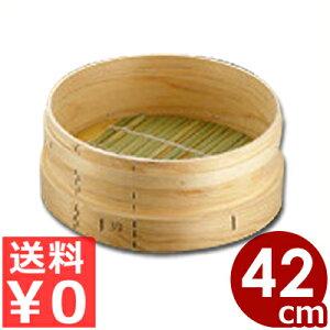料理鍋用 木製和せいろ(蒸籠) フタ無し 本体のみ 42cm用/蒸し器 丸型 014014006