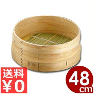 料理鍋用 木製和せいろ(蒸籠) フタ無し 本体のみ 48cm用/蒸し器 丸型 014014008