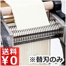 池永 鉄鋳物 製麺機用 替刃4mm幅/製麺機 カッター 付け替え品 アタッチメント 014418002