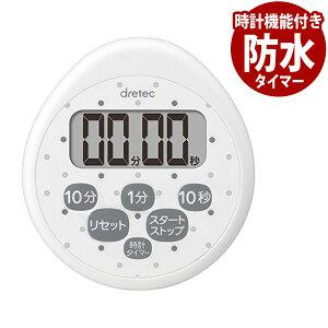 ドリテック 時計機能付き 防水タイマー ホワイト T-565WT キッチンタイマー アラーム付きタイマー スタンド付きタイマー 016990001