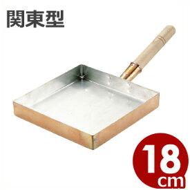 本職用玉子焼きパン 純銅製 玉子焼き器(卵焼き器)関東型 18cm 標準サイズ/卵焼きフライパン エッグロースター