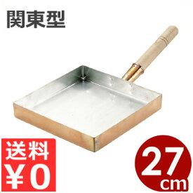 本職用玉子焼きパン 純銅製 玉子焼き器(卵焼き器)関東型 27cm 業務用向け大サイズ/卵焼きフライパン エッグロースター