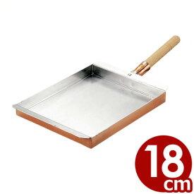 マル新 銅 玉子焼き 関西型 18cm 標準サイズ/長方形卵焼き器 卵用フライパン エッグロースター