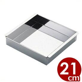 MT 玉子豆腐器 関東型 18-0ステンレス製 21×21cm たまご豆腐の流し型/自家製卵豆腐 水菓子作り 016236003