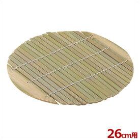 北陸アルミ せいろ用 竹スノコ(竹つづり) 26cm用/蒸し器 すだれ すのこ 丸型 底敷き