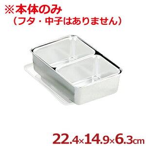 AG 18-8ステンレス 普及型調味料入れ 2ヶ入用本体 ※フタ無し/入れ物 金属容器 小分け 017017011