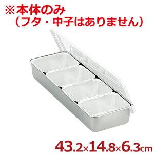 AG 18-8ステンレス 普及型調味料入れ 4ヶ入(一列型/4個×1列)本体 ※フタ無し/入れ物 金属容器 小分け 017017013