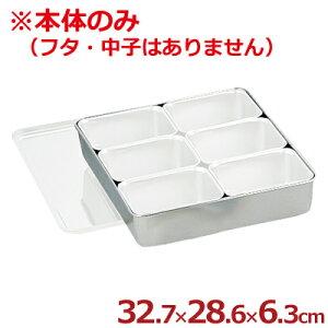 AG 18-8ステンレス 普及型調味料入れ 6ヶ入用本体 ※フタ無し/入れ物 金属容器 小分け 017017016