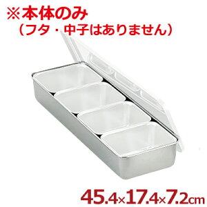 AG 18-8ステンレス 中型調味料入れ 4ヶ入(一列型/4個×1列)本体 ※フタ無し/入れ物 金属容器 小分け 017018013