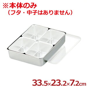 AG 18-8ステンレス 中型調味料入れ 4ヶ入(田型/2個×2列)本体 ※フタ無し/入れ物 金属容器 小分け 017018014