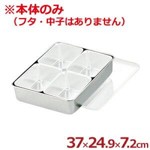 AG 18-8ステンレス 大型調味料入れ 4ヶ入(田型/2個×2列)本体 ※フタ無し/入れ物 金属容器 小分け 017019014