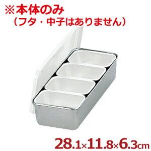 AG 18-8ステンレス ミニ調味料入れ 4ヶ入(一列型/4個×1列)本体 ※フタ無し/入れ物 金属容器 小分け 017020012