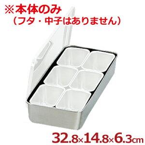 AG 18-8ステンレス ミニ調味料入れ 6ヶ入用本体 ※フタ無し/入れ物 金属容器 小分け 017020014