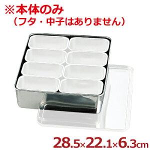 AG 18-8ステンレス ミニ調味料入れ 8ヶ入(田型)本体 ※フタ無し/入れ物 金属容器 小分け 017020016