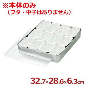 AG 18-8ステンレス ミニ調味料入れ 12ヶ入用(4個×3列)本体 ※フタ無し/入れ物 金属容器 小分け 017020017