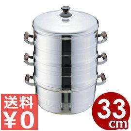 長生アルミ製セイロ(蒸し器)二重33cm(蒸し段2個)竹製スノコ付き【業務用金属製蒸し器】