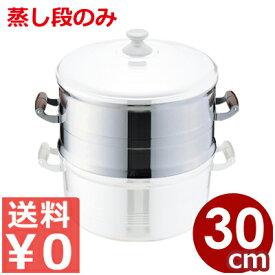 長生 アルミセイロ 竹スノコ付 30cm 蒸し段一重 3升/せいろ 蒸し器 大量 大容量