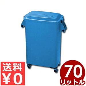 厨房ペール キャスター付 70L CK-70 ブルー/厨房用角バケツ ごみ箱 ダストボックス 移動 車輪付き 017206004