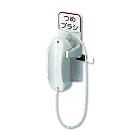 つめブラシ 専用ホルダー付き 21511/手洗い ネイル 爪 衛生 清潔