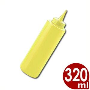ディスペンサー 320cc 黄/ドレッシング、テーブルソース用容器 調味料入れ ケチャップ マヨネーズ 入れ物 ボトル 019022003