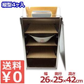 アルミ出前箱縦型4段(丼4個対応)26×25×高さ42cm岡持ち