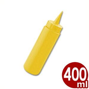 多目的容器 ディスペンサー 400cc 黄/入れ物 容器 ドレッシング ソース マヨネーズ ケチャップ 調味料 019189003