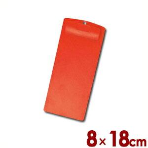 伝票バインダー シンビ CLIP-103 伝票クリップ 赤/注文 ボード 下敷き 019390001