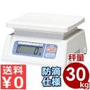 A&D デジタルはかり SL-30K 秤量30kg/業務用 電子式はかり デジタル式 キッチンスケール クッキングスケール 019647006