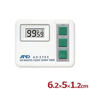 A&D デジタルタイマー AD-5703 コンパクトサイズキッチンタイマー 99分59秒計測 電池式/料理 湯で時間 アラーム 小型 キッチンタイマー 019650001