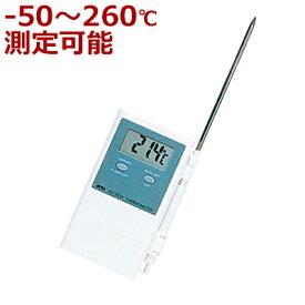 A&D デジタル温度計 AD-5624 -50〜260℃計測 乾電池式/お菓子作り 製菓 パン作り 料理 揚げ物 ローストビーフ