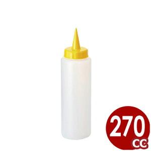 ディスペンサー 270cc 黄/白/調味料用 ドレッシング ソース マヨネーズ ケチャップ 019773001
