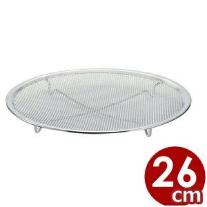 弁慶 トレータイプメッシュ皿 26cm 18-8ステンレス製/ざる 水切り 湯切り うどん 蕎麦 ラーメン 020001003