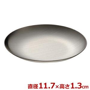 円形トレー アールトレー 丸 大 Φ117mm 18-8ステンレス製/トレイ 皿 シンプル 020267002