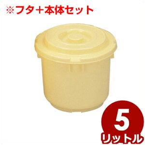 プラスチック製漬物樽 トンボ つけもの容器&押し蓋セット 5リットル/つけもの樽 漬物バケツ 自家製漬物容器 020792001