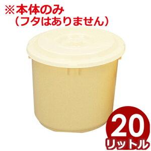プラスチック製漬物樽 トンボ つけもの容器本体のみ 20リットル/つけもの樽 漬物バケツ 自家製漬物容器 020792004