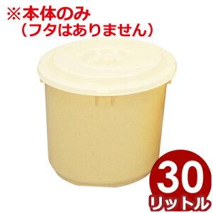 プラスチック製漬物樽 トンボ つけもの容器本体のみ 30リットル/つけもの樽 漬物バケツ 自家製漬物容器 020792006