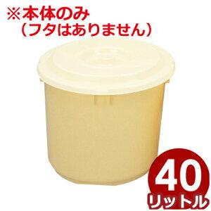 プラスチック製漬物樽 トンボ つけもの容器本体のみ 40リットル/つけもの樽 漬物バケツ 自家製漬物容器 020792008