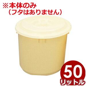 プラスチック製漬物樽 トンボ つけもの容器本体のみ 50リットル/つけもの樽 漬物バケツ 自家製漬物容器 《メーカー取寄/返品不可》 020792010