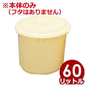 プラスチック製漬物樽 トンボ つけもの容器本体のみ 60リットル/つけもの樽 漬物バケツ 自家製漬物容器 《メーカー取寄/返品不可》 020792012