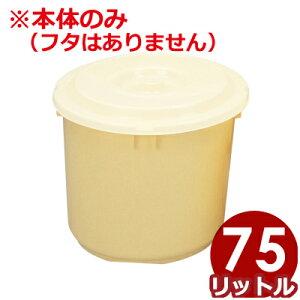 プラスチック製漬物樽 トンボ つけもの容器本体のみ 75リットル/つけもの樽 漬物バケツ 自家製漬物容器 《メーカー取寄/返品不可》 020792014