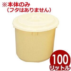 プラスチック製漬物樽 トンボ つけもの容器本体のみ 100リットル/つけもの樽 漬物バケツ 自家製漬物容器 《メーカー取寄/返品不可》 020792016