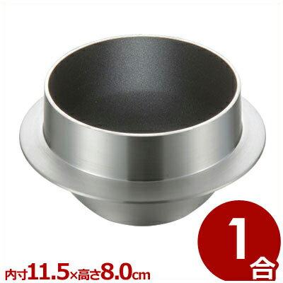 アルミ 内面フッ素樹脂加工 釜飯用 1合炊き飯釜 大 G-3665/羽釜 炊飯 ご飯 米