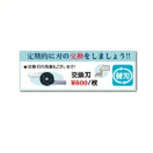 ネギカッターNC-2(2408401)用 標準替え刃/取替え 交換 024084002