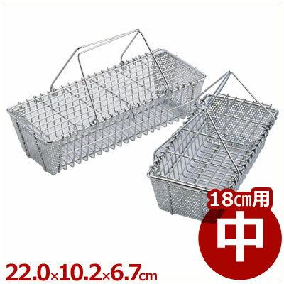 箸消毒かご 中 220×100×H67mm(18cm用) 18-8ステンレス製/カトラリー 洗い物 煮沸 入れ物