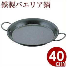 パエリアパン 鉄パエリア鍋 40cm/パエージャパン パエージャ鍋 パエヤ鍋 パエヤパン 厨房向け大サイズ