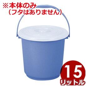トンボ PEバケツ 15型 本体のみ 15リットル ※ふた別売り ブルー/掃除 清潔 水拭き
