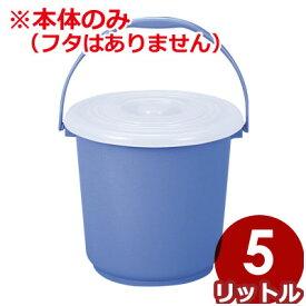 トンボ PEバケツ 5型 本体のみ 5リットル ※ふた別売り ブルー/掃除 清潔 水拭き